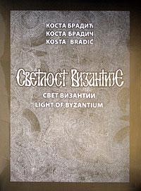 Коста Брадич «СВЕТ ВИЗАНТИИ» (Kosta Bradić «Svetlost Vizantije»)