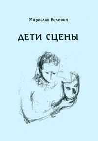 Мирослав Белович «ДЕТИ СЦЕНЫ»