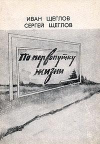 Иван Щеглов, Сергей Щеглов «ПО ПЕРВОПУТКУ ЖИЗНИ»