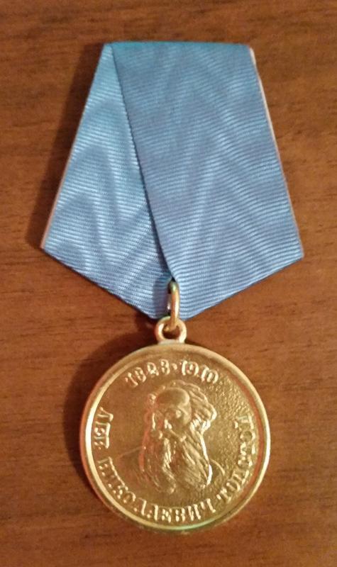 Медаль Л.Н. Толстого