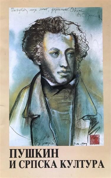 Пушкин и сербская культура. Картина на обложке - Olga Olja Ivanjicki