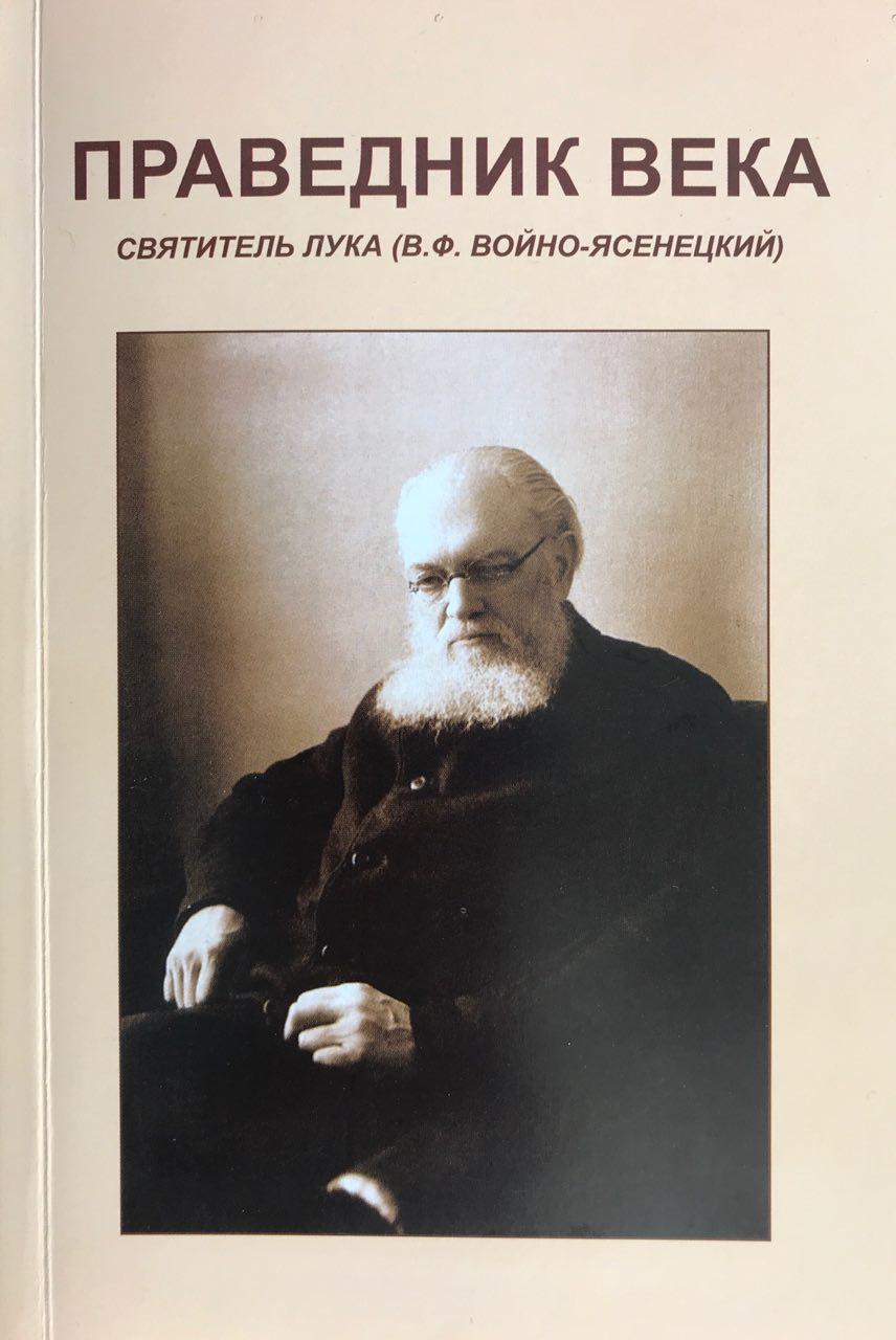 """""""Праведник века"""" Святитель Лука (В.Ф. Войно-Яснецкий)"""